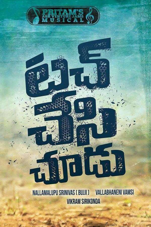 touch chesi chudu movie watch online free