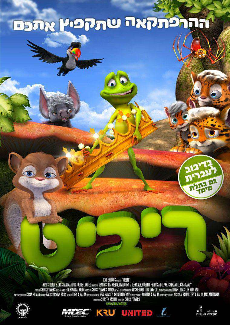 Ribbit Movie Watch Online Find Where To Stream Full Movie In Hd 24reel
