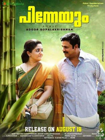 Once Again (Malayalam) Poster