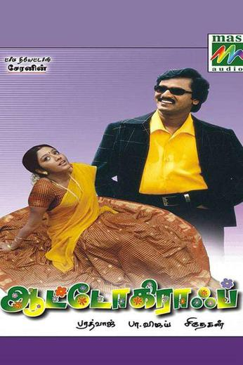 Autograph (Tamil) Poster