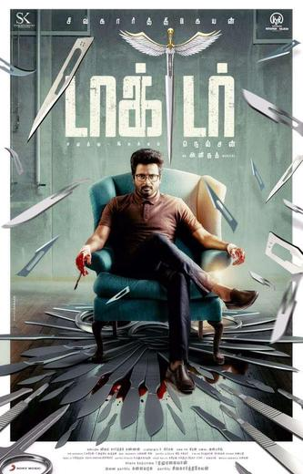 DOCTOR (Tamil) Poster