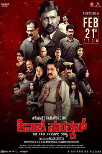 Shivaji Surathkal: The Case Of Ranagiri Rahasya Poster
