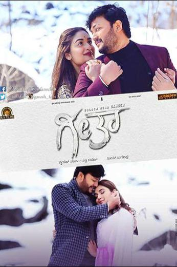 Geetha Poster