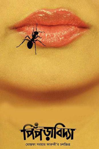 Ant Story Poster