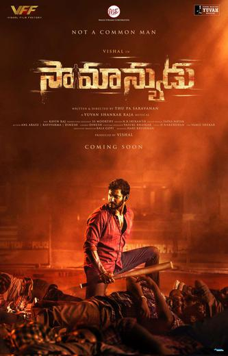 Saamanyudu: Not a Common Man Poster