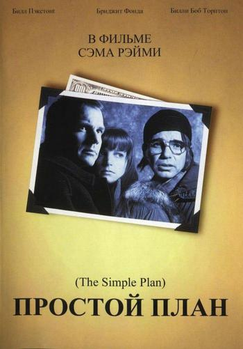 A Simple Plan Poster