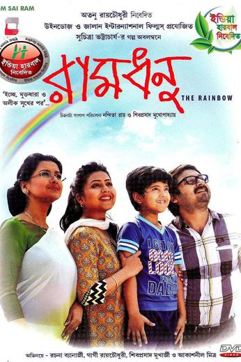 Ramdhanu-The Rainbow Poster
