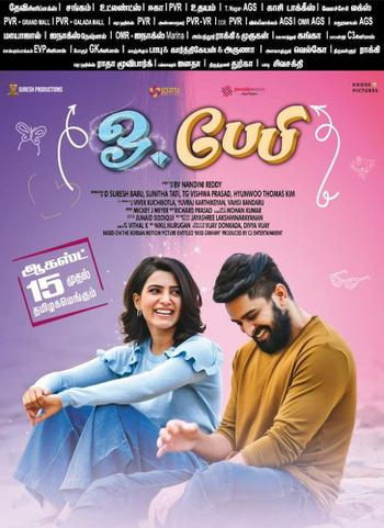 Oh! Baby (Tamil) Poster