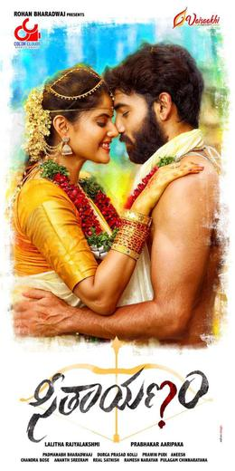 Seethayanam Poster